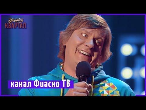 Люди выдающие себя за спортсменов на канале Фиаско ТВ | Новый Вечерний Квартал 2018 - DomaVideo.Ru