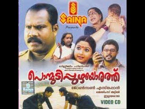 ponmudipuzhayorathu 2005full malayalam movie watch the