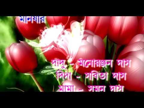 Video Monishar Subho jonmodin 08640958620 download in MP3, 3GP, MP4, WEBM, AVI, FLV January 2017
