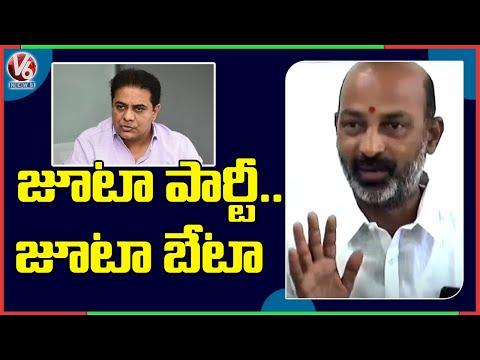 జూటా పార్టీ..జూటా బేటా : Bandi Sanjay Fires On Minister KTR