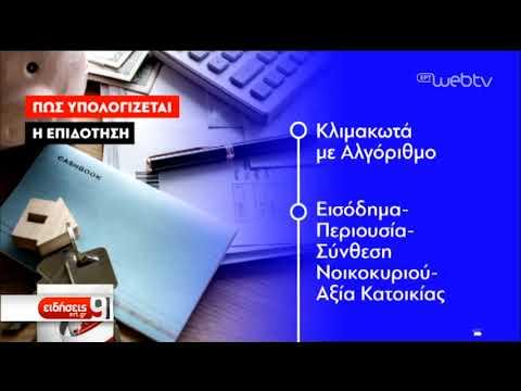 Στις 2 Μαΐου ανοίγει η πλατφόρμα για τους «κόκκινους» δανειολήπτες | 08/04/19 | ΕΡΤ