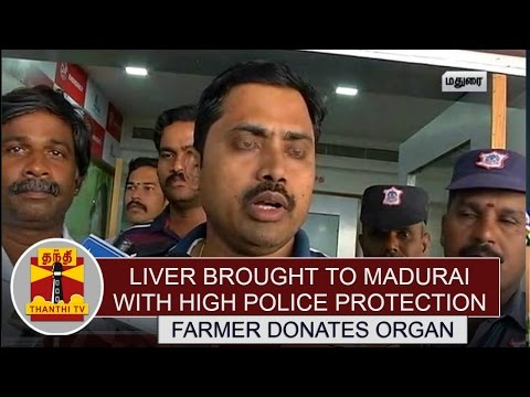 Farmer-Donates-Organ-Liver-Brought-to-Madurai-with-High-Police-Protection-Thanthi-TV