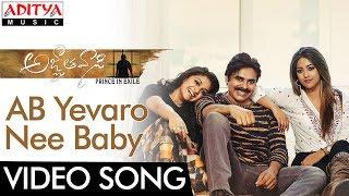 Video AB Yevaro Nee Baby || Agnyaathavaasi Video Songs ||Pawan Kalyan, Keerthy Suresh || Anirudh MP3, 3GP, MP4, WEBM, AVI, FLV April 2018