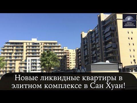 Купить новую ликвидную квартиру в Испании в элитном комплексе в Сан Хуан!