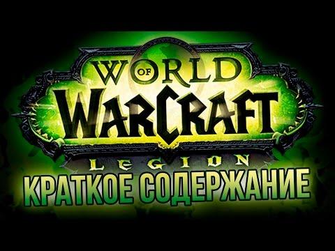 World of Warcraft: Legion - краткое содержание анонса
