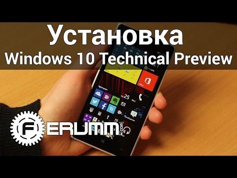 Как установить Windows 10 Technical Preview на смартфон. WP-Port: инструкция установки Windows 10 (видео)