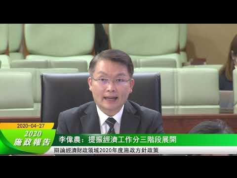 李偉農:提振經濟工作分三階段展開