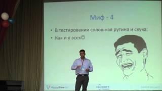 Мифы о тестировании и тестировщиках: видео доклада (HappyDev-lite)