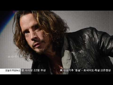 록밴드 '사운드 가든' 보컬 사망 5.18.17 KBS America News