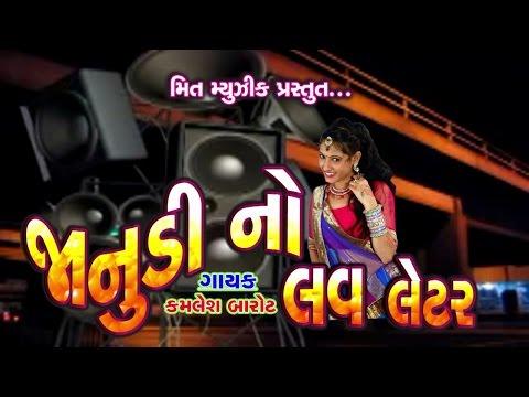 Video Kamlesh Barot Timli   Madhli Mari Bole Na   Kamlesh Barot   Gujarati New Song 2017 download in MP3, 3GP, MP4, WEBM, AVI, FLV January 2017
