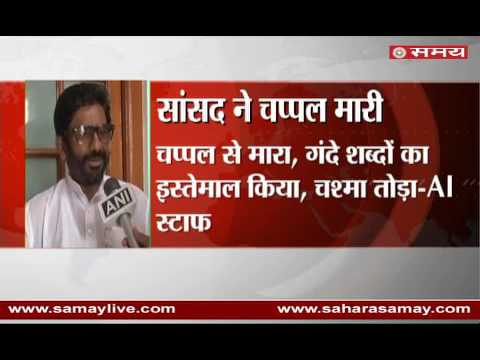 Shiv Sena MP Ravindra Gaikwad hit from slippers to Air India staff