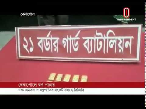 Benapole border becoming route for illegal gold smuggling (21-10-18) Courtesy: Independent TV