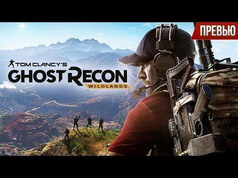 Ghost Recon: Wildlands - Cамая амбициозная игра Ubisoft? (Превью)