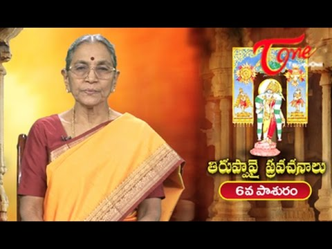 Thiruppavai Pravachanalu || తిరుప్పావై &