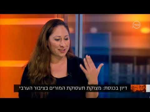מאי ערו  בראיון לירון לונדון-תעסוקת מורות ערביות