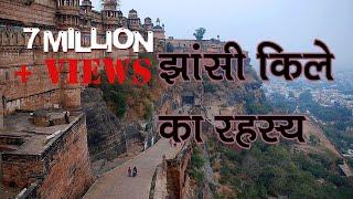 Video झाँसी किला का रहस्य  ll The Secret of Jhansi Fort ll यही है झांसी क़िले का पूरा वीडियो MP3, 3GP, MP4, WEBM, AVI, FLV Juni 2019