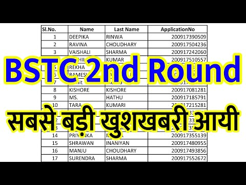 BSTC 2nd Round Counselling Cut Off 2020 // BSTC Round 2 Counselling Result / College Allotment list