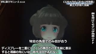 CGキャラの「モナリザ効果」、東工大が防止技術(動画あり)
