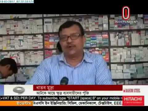 Rangpur banks 'refuse' to accept coins (18-03-2017)