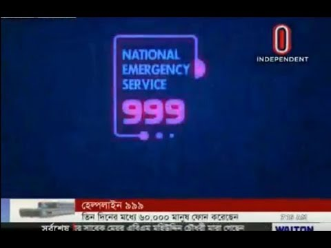 '999' emergency services receive huge response (15-12-2017)