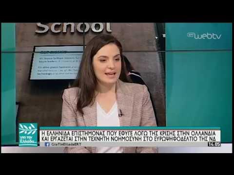 H Ελ. Κυρίτση, Υποψήφια Ευρωβουλευτής ΝΔ στον Σπύρο Χαριτατο | 19/04/19 | ΕΡΤ