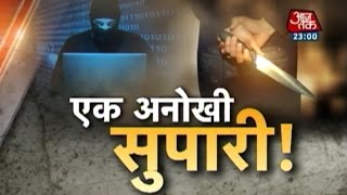 Vardaat: Hiring contract killers through Internet (PT-1)