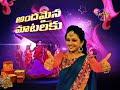 Star Mahila - స్టార్ మహిళ - 2nd April 2014