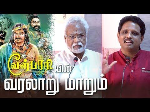 பாரியின் வரலாறு ஏன் அழிக்கப்பட்டது? அதிர வைத்த Su Venkatesan | Maniam Selvan | 100th Week Vel Paari