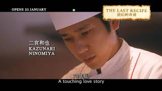 The Last Recipe                   Teaser Trailer   Opens 25 01 18 In Singapore