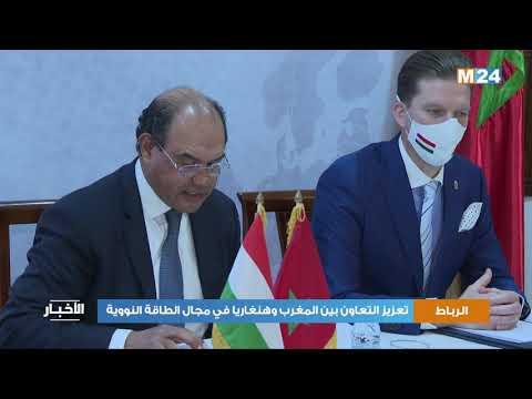 اتفاق تعاون بين المركز الوطني للطاقة والعلوم والتقنيات النووية والمركز الهنغاري للأبحاث الطاقية