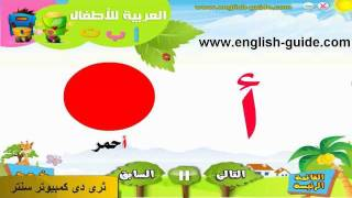 Arabic Alphabetic for kids YouTube video