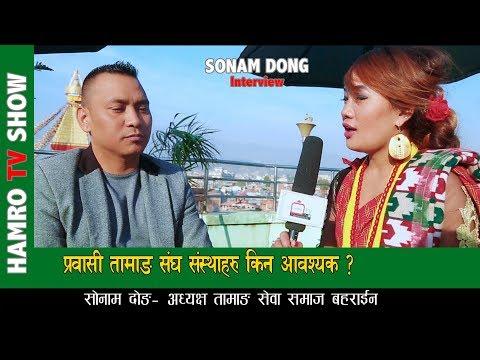 (Sonam Dong | बिभिन्न कारण ले बिदेशिएका युवाहरुको लागि तमाङ .... 28 minutes.)