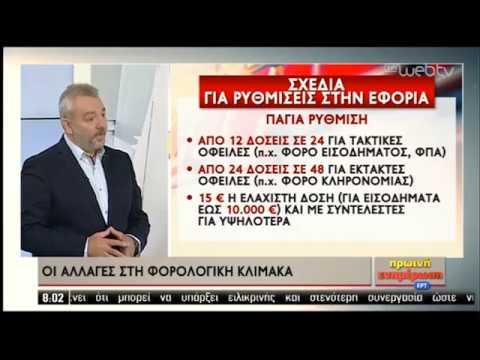 Οι αλλαγές στη φορολογική κλίμακα | 26/09/2019 | ΕΡΤ