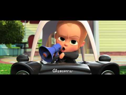 The Boss Baby - What's really going on: Playing Outside (ซับไทย)