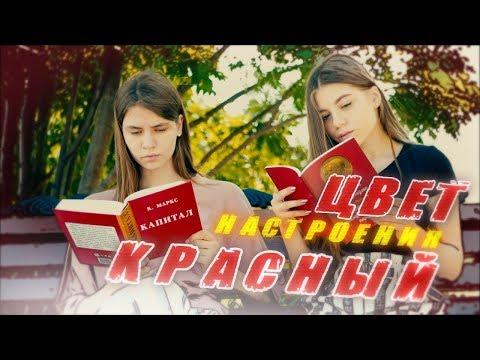 """""""Цвет настроения красный"""" - Народная пародия на клип Киркорова."""