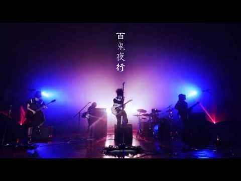 Music Video「百鬼夜行」