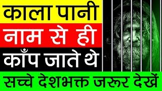 Video काला पानी की सजा ▶ सुनते ही क्यो काँप जाते थे लोग? Cellular Jail History | Kala Pani Andaman Nicobar MP3, 3GP, MP4, WEBM, AVI, FLV Juli 2018