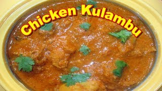 Kozhi Kulambu ( Chicken Gravy) Recipe in Tamil