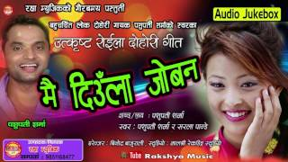 Subscribe Us:- © & P _Rakshya Music Only on Rakshya Music official YouTube channel. Don't forget to Share with all if you liked! this video! Song Title: पशुप...