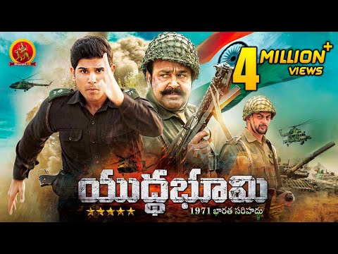Yuddha Bhoomi Full Movie - 2018 Telugu Full Movies - Mohan Lal, Allu Sirish, Srushti Dange