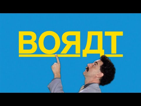 В сети появился первый тизер фильма «Борат-2»
