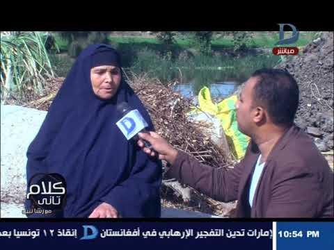 حياة أطفال هذه القرية فى خطر ..و رشا نبيل تسأل نائب الدائرة لحل الأزمة