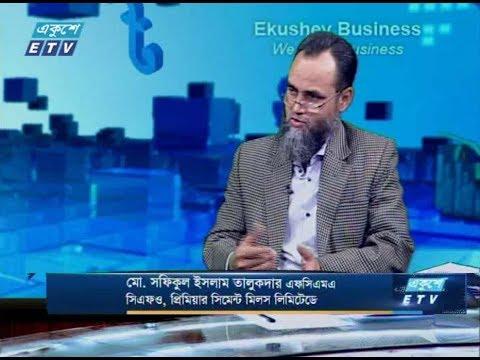 একুশের বিজনেস || আলোচক :  মো. সফিকুল ইসলাম তালুকদার এফসিএমএ সিএফও (প্রিমিয়ার সিমেন্ট মিলস লিমিটেড) || ২৩ জুলাই ২০১৯ || উপস্থাপক : রহমান রনো