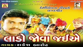 Download Lagu Fatana | Monghera Mameru Lavya Re | Lado Jova Jaiye | Marriage Song | Lagna Geet By Rakesh Barot Mp3