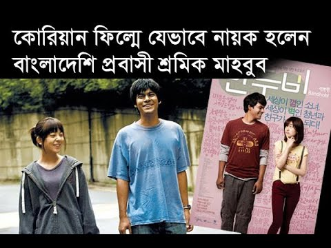 Bangladesh's Mahbub is now a 'hero' in South Korea