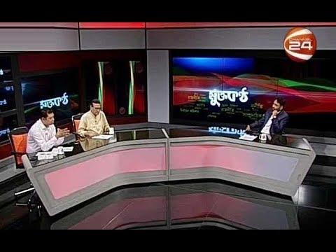 মুক্তকন্ঠ | (Muktokontho) | 21 June 2019