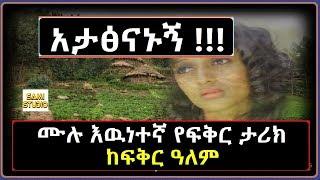 Ethiopia: አታፅናኑኝ! ሙሉ እዉነተኛ የፍቅር ታሪክ ከፍቅር ዓለም