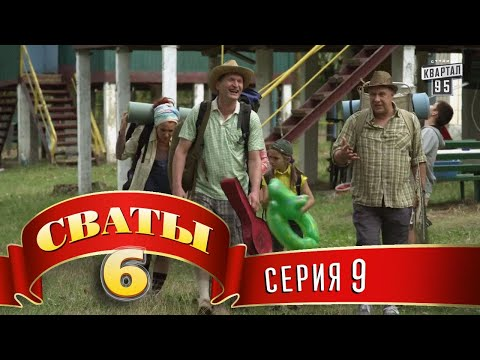 Сваты 6 (6-й сезон, 9-я серия) (видео)