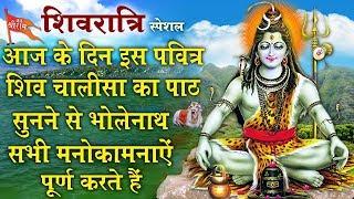Shiv Chalisa - Jai Girijapati Deendyala - Shiv Bhajan Song - Jai Shri Ram Bhakti