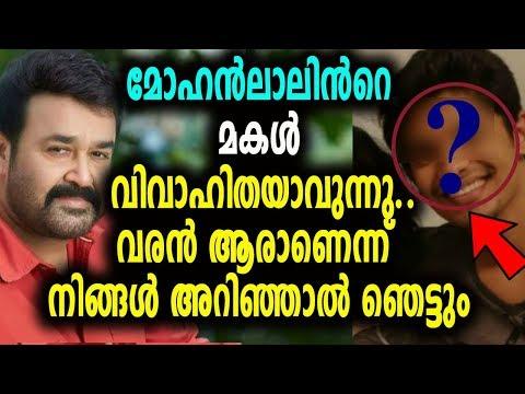 XxX Hot Indian SeX മോഹൻലാലിൻറെ മകൾ വിവാഹിതയാവുന്നു വരൻ ആരാണെന്ന് നിങ്ങൾ അറിഞ്ഞാൽ ഞെട്ടും Aima Sebastian Mohanlal.3gp mp4 Tamil Video
